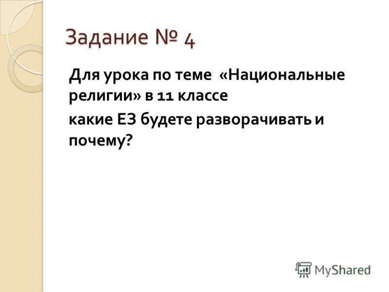 Задание 4 Для урока по теме « Национальные религии » в 11 классе какие ЕЗ будете разворачивать и почему ?