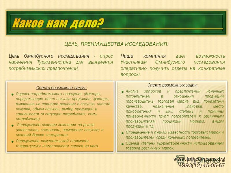 Цель Омнибусного исследования - опрос населения Туркменистана для выявления потребительских предпочтений. Наша компания дает возможность Участникам Омнибусного исследования оперативно получить ответы на конкретные вопросы. Спектр возможных задач: Оце