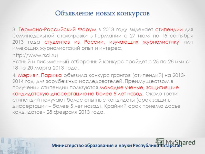 Объявление новых конкурсов 3. Германо-Российский Форум в 2013 году выделает стипендии для семинедельной стажировки в Германии с 27 июля по 15 сентября 2013 года студентов из России, изучающих журналистику или имеющих журналистский опыт и интерес. htt