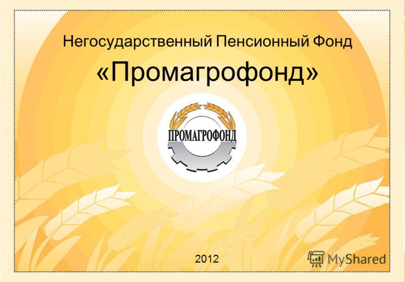 1 Негосударственный П енсионный Ф онд «Промагрофонд» 2012