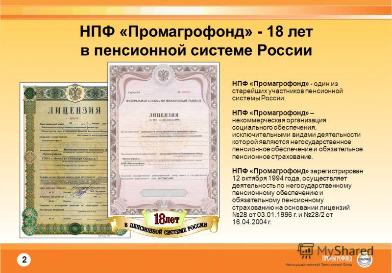 2 НПФ «Промагрофонд» - 18 лет в пенсионной системе России НПФ «Промагрофонд» - один из старейших участников пенсионной системы России. НПФ «Промагрофонд» – некоммерческая организация социального обеспечения, исключительными видами деятельности которо