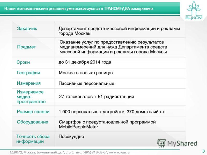 3 33 Наши технологические решения уже используются в ТРАНСМЕДИА измерениях 119072, Москва, Болотная наб., д.7, стр. 1 тел.: (495) 748-08-07, www.wciom.ru 3