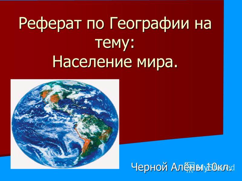 Реферат по Географии на тему: Население мира. Черной Алёны 10кл.