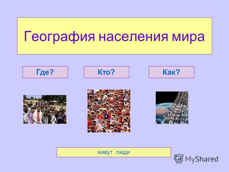 География населения мира Где?Кто?Как? живут люди