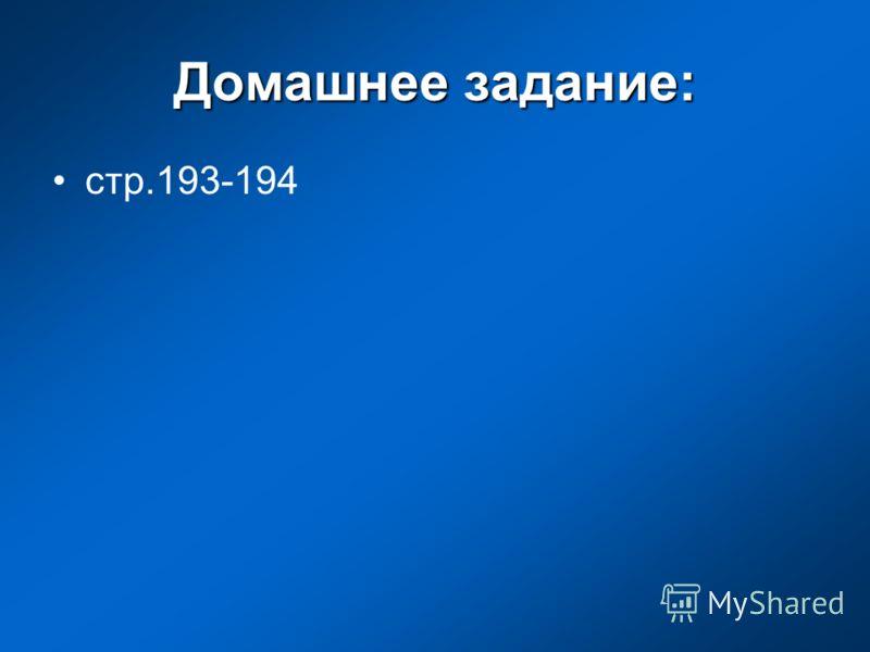Домашнее задание: стр.193-194