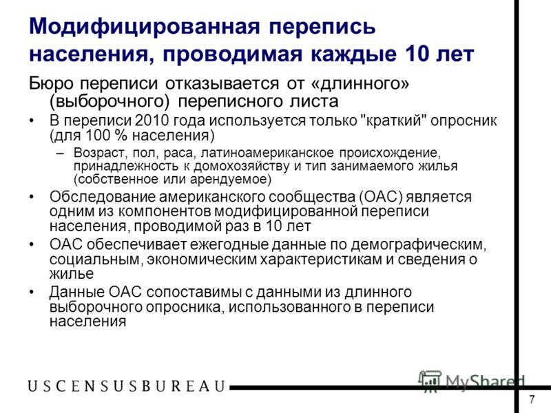 Модифицированная перепись населения, проводимая каждые 10 лет Бюро переписи отказывается от «длинного» (выборочного) переписного листа В переписи 2010 года используется только