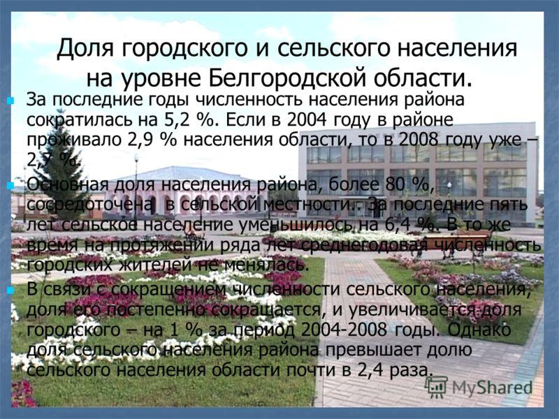 Доля городского и сельского населения на уровне Белгородской области. За последние годы численность населения района сократилась на 5,2 %. Если в 2004 году в районе проживало 2,9 % населения области, то в 2008 году уже – 2,7 %. Основная доля населени