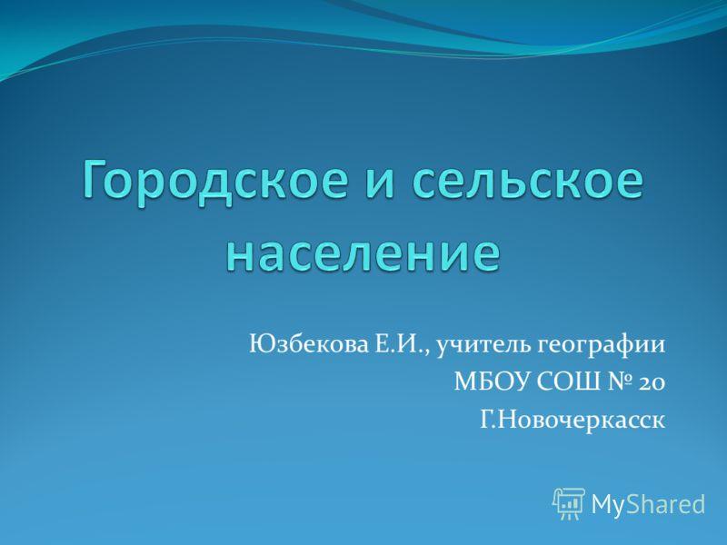 Юзбекова Е.И., учитель географии МБОУ СОШ 20 Г.Новочеркасск