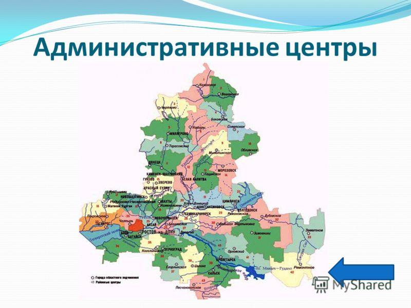 Административные центры