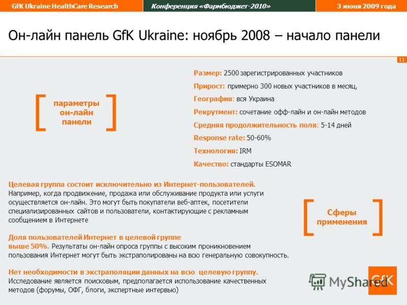11 GfK Ukraine HealthCare ResearchКонференция «Фармбюджет-2010»3 июня 2009 года Размер: 2500 зарегистрированных участников Прирост: примерно 300 новых участников в месяц, География: вся Украина Рекрутмент: сочетание офф-лайн и он-лайн методов Средняя
