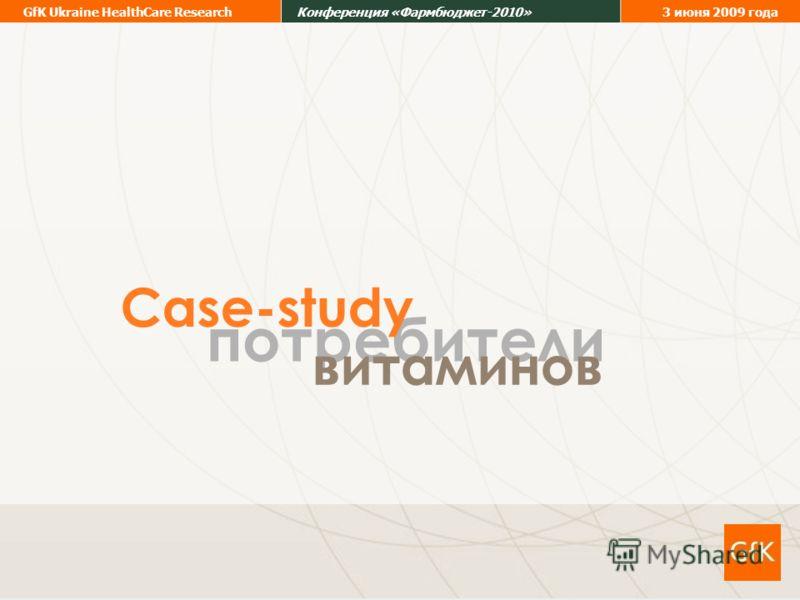 13 GfK Ukraine HealthCare ResearchКонференция «Фармбюджет-2010»3 июня 2009 года потребители витаминов Case-study