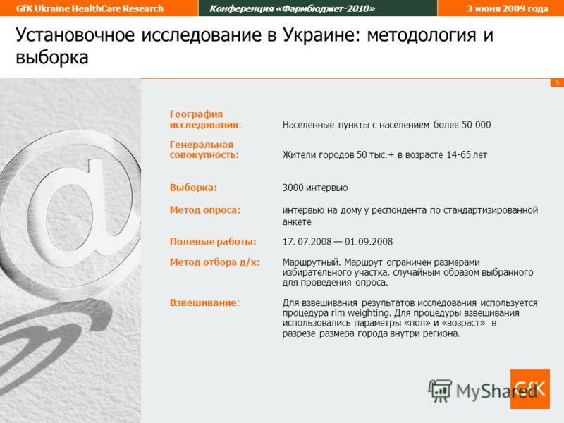 5 GfK Ukraine HealthCare ResearchКонференция «Фармбюджет-2010»3 июня 2009 года География исследования: Населенные пункты с населением более 50 000 Генеральная совокупность:Жители городов 50 тыс.+ в возрасте 14-65 лет Выборка: 3000 интервью Метод опро