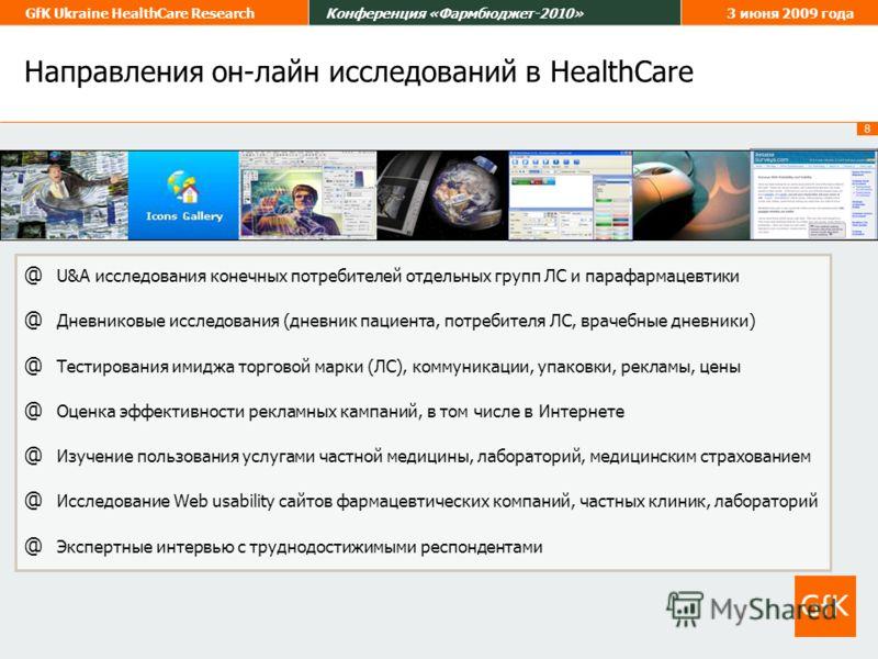 8 GfK Ukraine HealthCare ResearchКонференция «Фармбюджет-2010»3 июня 2009 года Направления он-лайн исследований в HealthCare @ U&A исследования конечных потребителей отдельных групп ЛС и парафармацевтики @ Дневниковые исследования (дневник пациента,