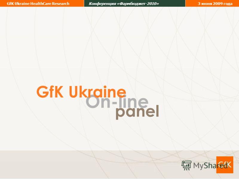 9 GfK Ukraine HealthCare ResearchКонференция «Фармбюджет-2010»3 июня 2009 года On-line panel GfK Ukraine