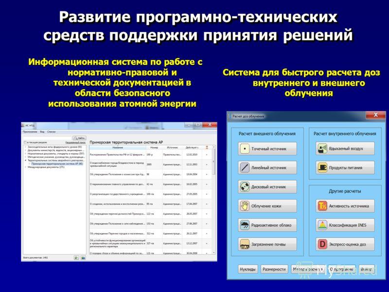 Информационная система по работе с нормативно-правовой и технической документацией в области безопасного использования атомной энергии Развитие программно-технических средств поддержки принятия решений Система для быстрого расчета доз внутреннего и в