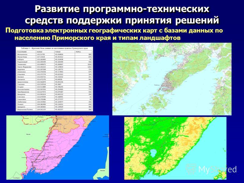 Развитие программно-технических средств поддержки принятия решений П одготовка электронных географических карт с базами данных по населению Приморского края и типам ландшафтов