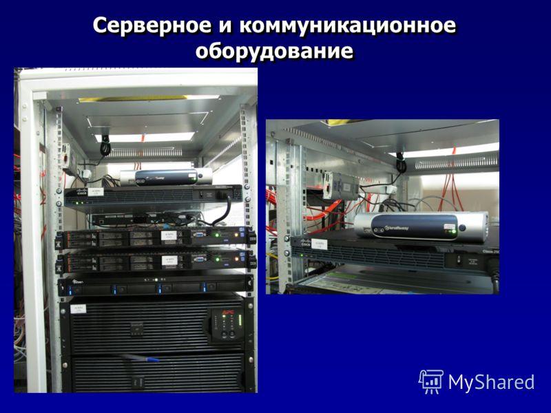 Серверное и коммуникационное оборудование