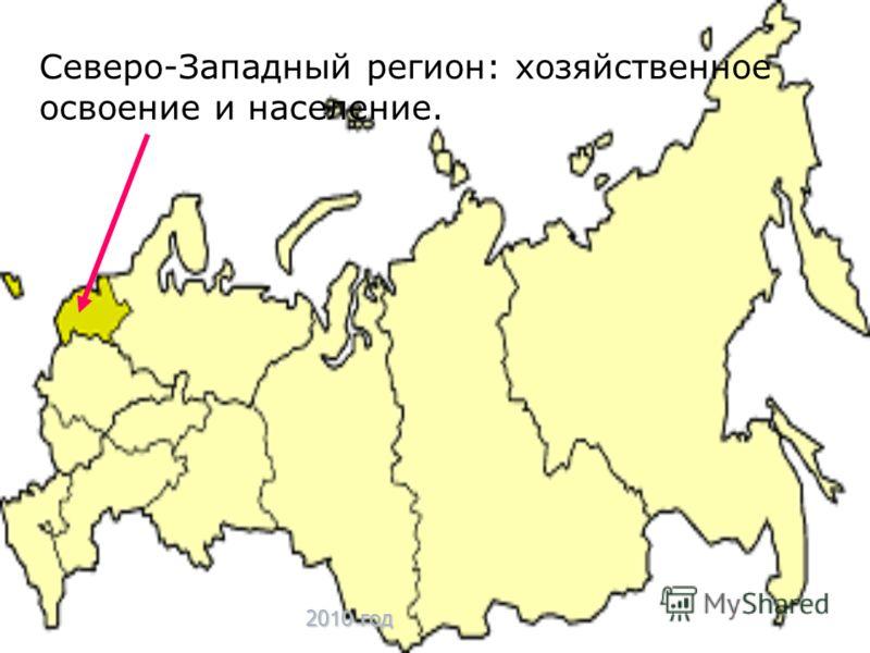 Северо-Западный регион: хозяйственное освоение и население. 20 10 год
