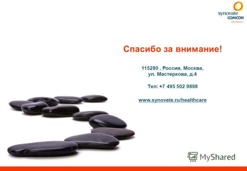 Спасибо за внимание! 115280, Россия, Москва, ул. Мастеркова, д.4 Тел: +7 495 502 9898 www.synovate.ru/healthcare
