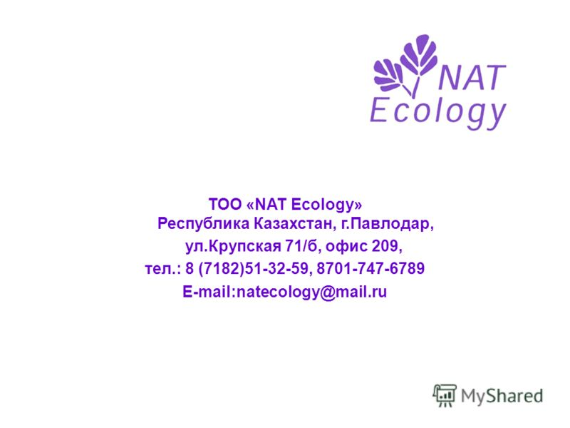 ТОО «NAT Ecology» Республика Казахстан, г.Павлодар, ул.Крупская 71/б, офис 209, тел.: 8 (7182)51-32-59, 8701-747-6789 Е-mail:natecology@mail.ru