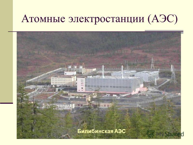 Атомные электростанции (АЭС) Билибинская АЭС