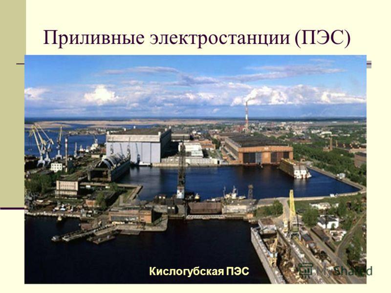 Приливные электростанции (ПЭС) Кислогубская ПЭС