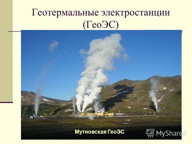 Геотермальные электростанции (ГеоЭС) Мутновская ГеоЭС