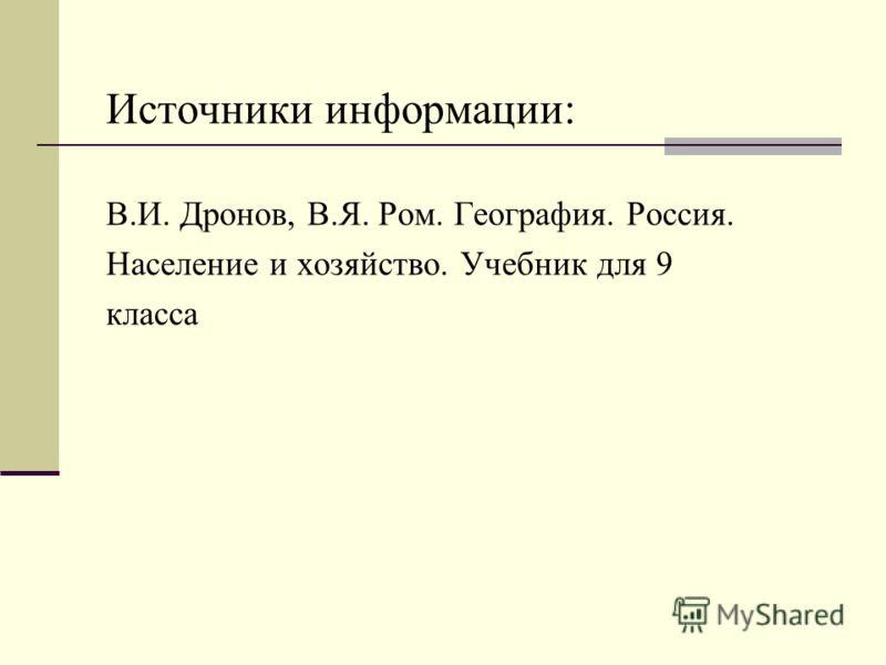 Источники информации: В.И. Дронов, В.Я. Ром. География. Россия. Население и хозяйство. Учебник для 9 класса