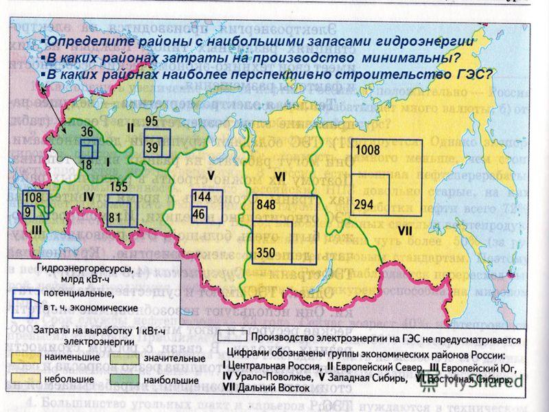 Определите районы с наибольшими запасами гидроэнергии В каких районах затраты на производство минимальны? В каких районах наиболее перспективно строительство ГЭС?