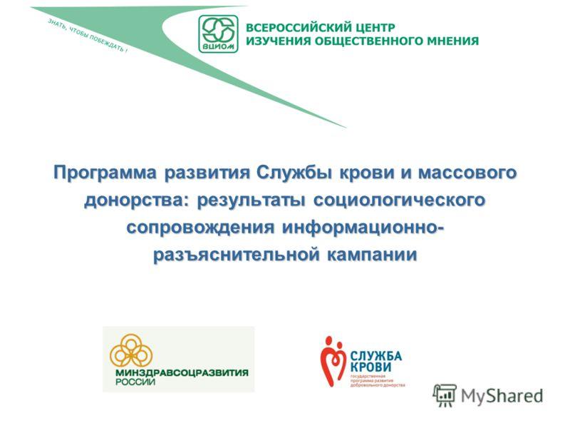 Программа развития Службы крови и массового донорства: результаты социологического сопровождения информационно- разъяснительной кампании