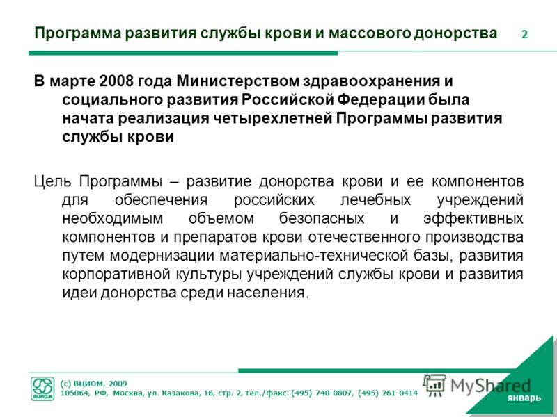 (с) ВЦИОМ, 2009 105064, РФ, Москва, ул. Казакова, 16, стр. 2, тел./факс: (495) 748-0807, (495) 261-0414 2 январь В марте 2008 года Министерством здравоохранения и социального развития Российской Федерации была начата реализация четырехлетней Программ