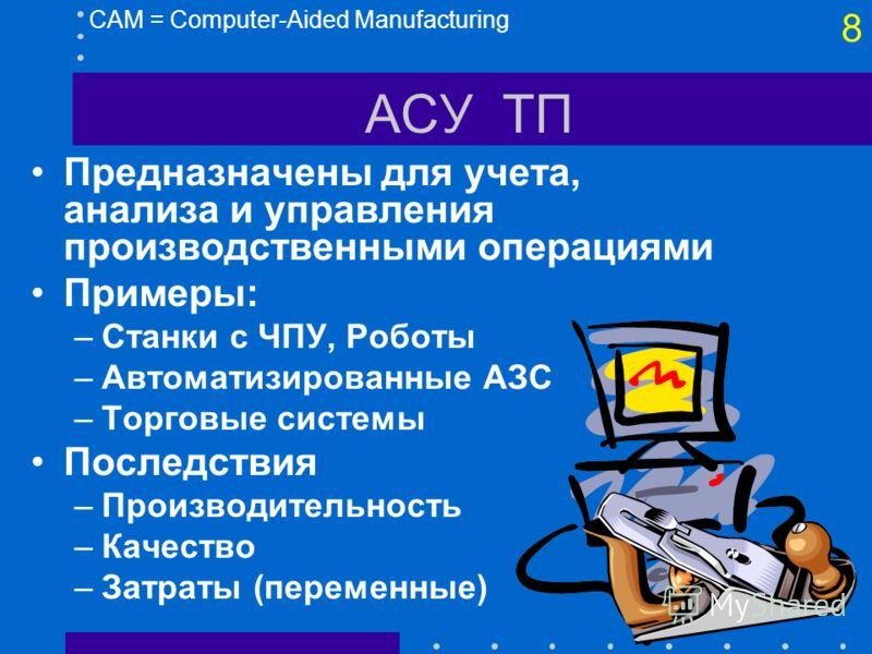 7 САПР Типичные области применения: –Конструирование машин –Оптимизация раскройки материалов –Замена стендовых испытаний модельными Последствия: –Ускорение разработок –Снижение затрат на НИР –Сокращение жизненного цикла товаров CAD / CAE = Computer-A