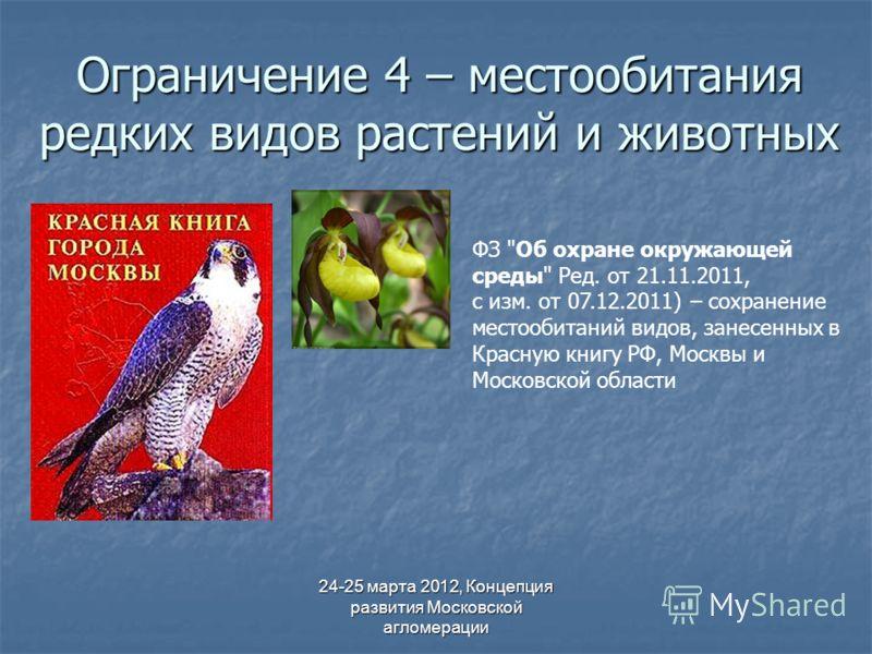 24-25 марта 2012, Концепция развития Московской агломерации Ограничение 4 – местообитания редких видов растений и животных ФЗ