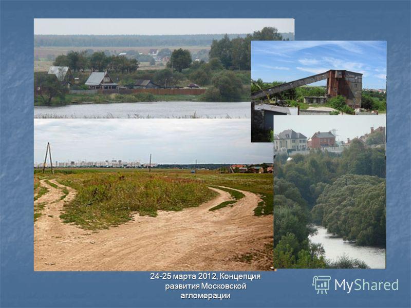 24-25 марта 2012, Концепция развития Московской агломерации