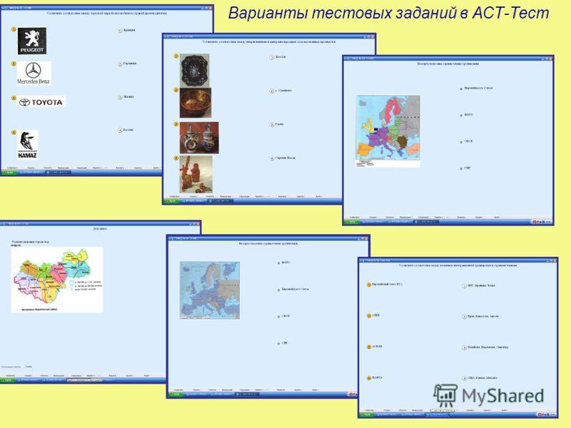 Варианты тестовых заданий в АСТ-Тест