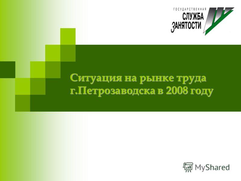 Ситуация на рынке труда г.Петрозаводска в 2008 году