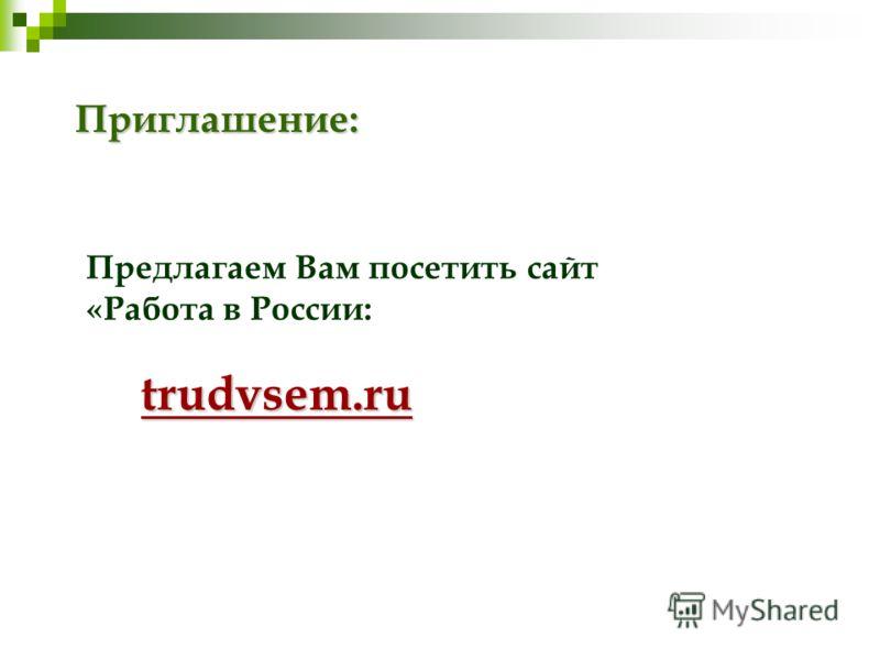 Приглашение: Предлагаем Вам посетить сайт «Работа в России:trudvsem.ru