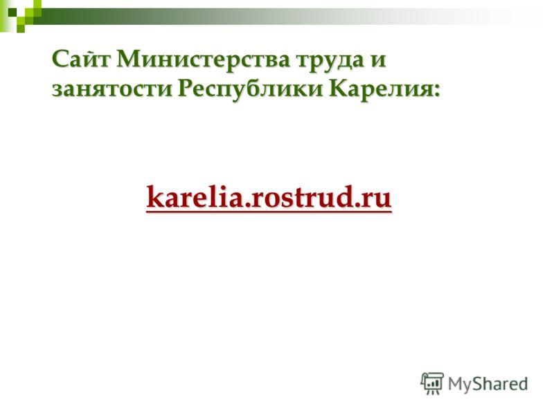 Сайт Министерства труда и занятости Республики Карелия: karelia.rostrud.ru