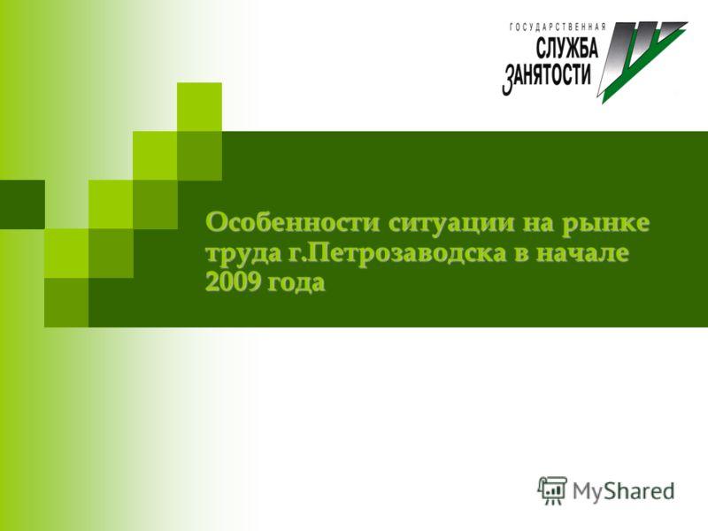 Особенности ситуации на рынке труда г.Петрозаводска в начале 2009 года