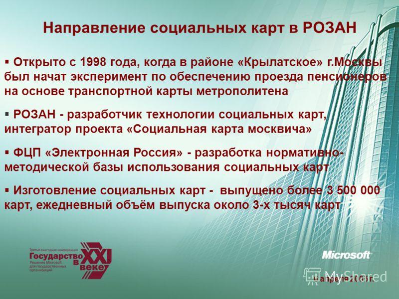 6 апреля 2005 г. Направление социальных карт в РОЗАН Открыто с 1998 года, когда в районе «Крылатское» г.Москвы был начат эксперимент по обеспечению проезда пенсионеров на основе транспортной карты метрополитена РОЗАН - разработчик технологии социальн
