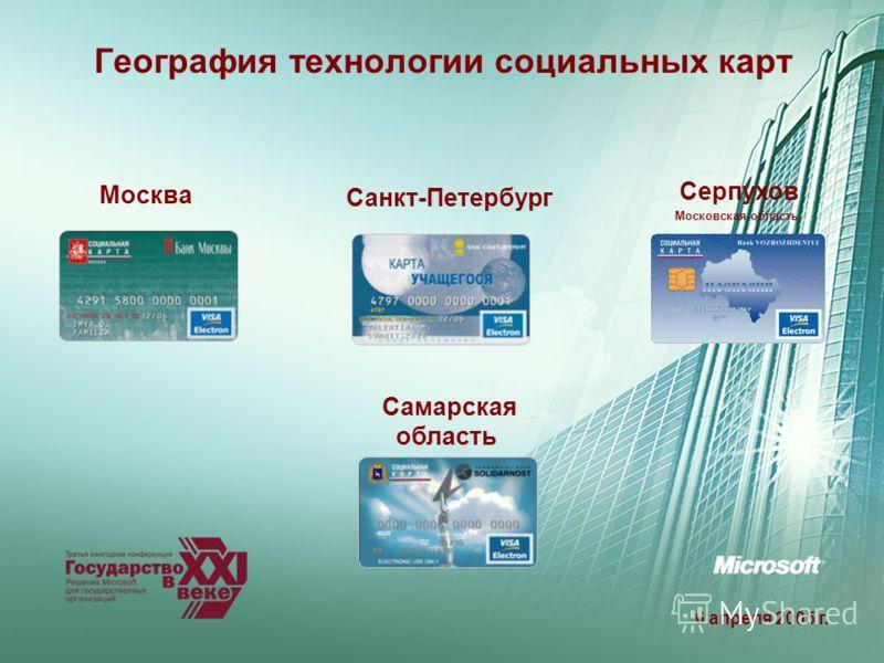 6 апреля 2005 г. География технологии социальных карт Санкт-Петербург Москва Серпухов Московская область Самарская область
