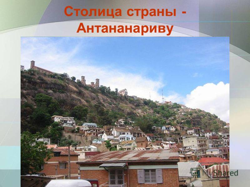 Столица страны - Антананариву