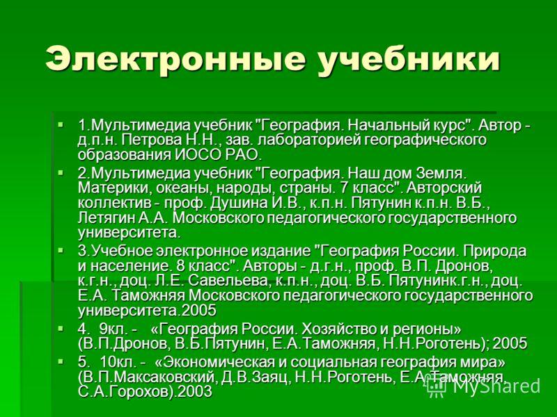 Электронные учебники Электронные учебники 1.Мультимедиа учебник