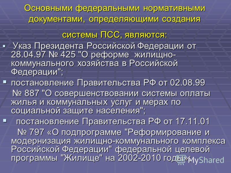Основными федеральными нормативными документами, определяющими создания системы ПСС, являются: Указ Президента Российской Федерации от 28.04.97 425