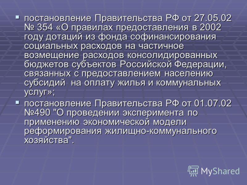 постановление Правительства РФ от 27.05.02 354 «О правилах предоставления в 2002 году дотаций из фонда софинансирования социальных расходов на частичное возмещение расходов консолидированных бюджетов субъектов Российской Федерации, связанных с предо