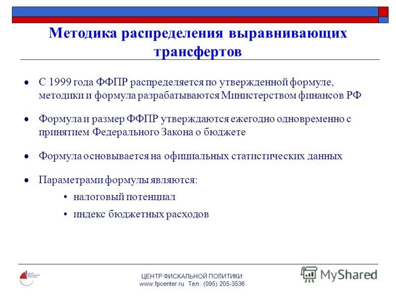 ЦЕНТР ФИСКАЛЬНОЙ ПОЛИТИКИ www.fpcenter.ru Тел.: (095) 205-3536 5 Методика распределения выравнивающих трансфертов С 1999 года ФФПР распределяется по утвержденной формуле, методики и формула разрабатываются Министерством финансов РФ Формула и размер Ф