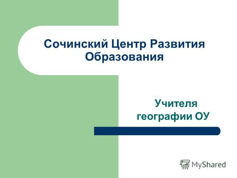 Сочинский Центр Развития Образования Учителя географии ОУ