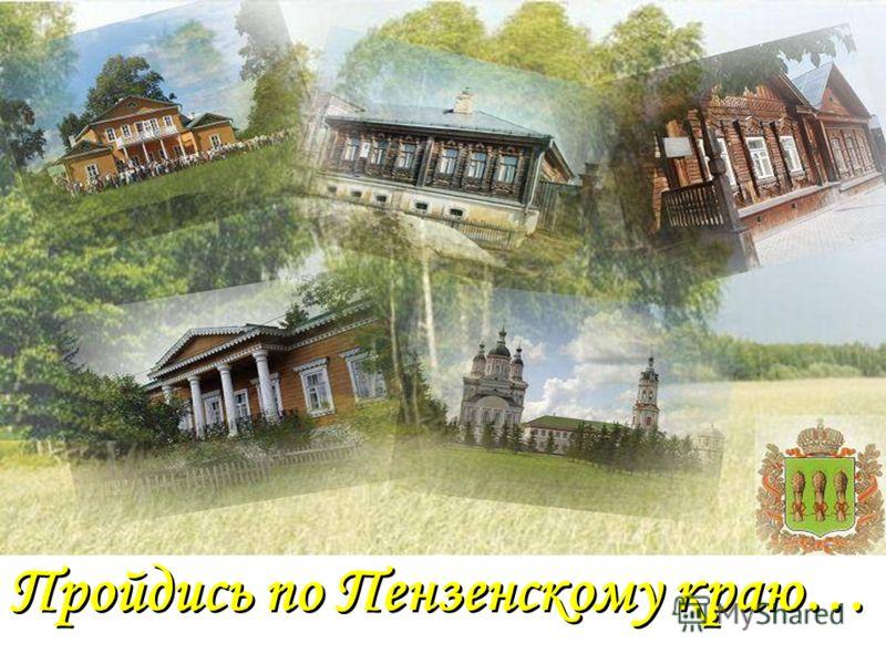 Пройдись по Пензенскому краю… Пройдись по Пензенскому краю…