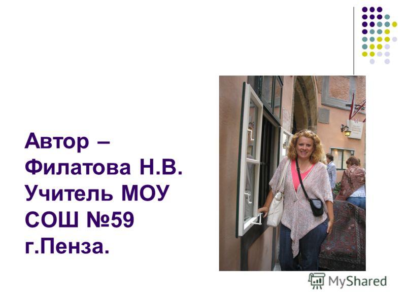 Автор – Филатова Н.В. Учитель МОУ СОШ 59 г.Пенза.