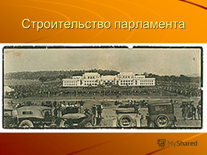 Строительство парламента
